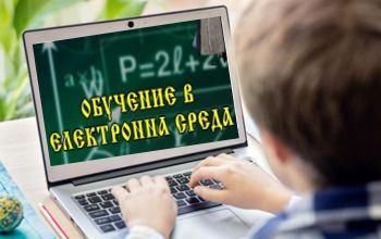 Електронно обучение